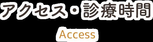 アクセス・診療時間 access