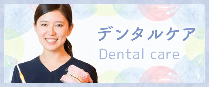 デンタルケア Dental care