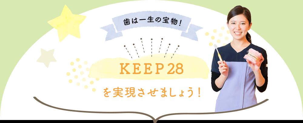 歯は一生の宝物!KEEP28を実現させましょう