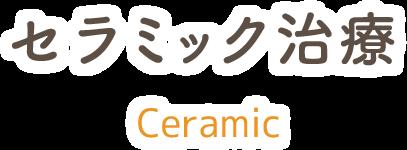 セラミック治療|診療内容 ceramic