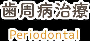 歯周病治療|診療内容 periodontal
