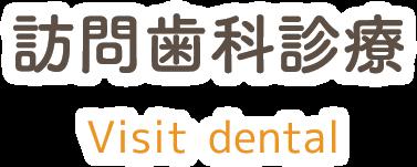 訪問歯科診療|診療内容 visit_dental
