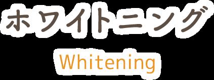 ホワイトニング|診療内容 whitening