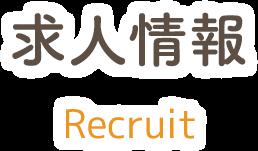 求人情報 recruit