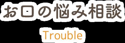 お口の悩み相談 trouble